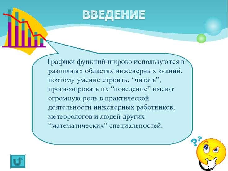 Графики функций широко используются в различных областях инженерных знаний, п...