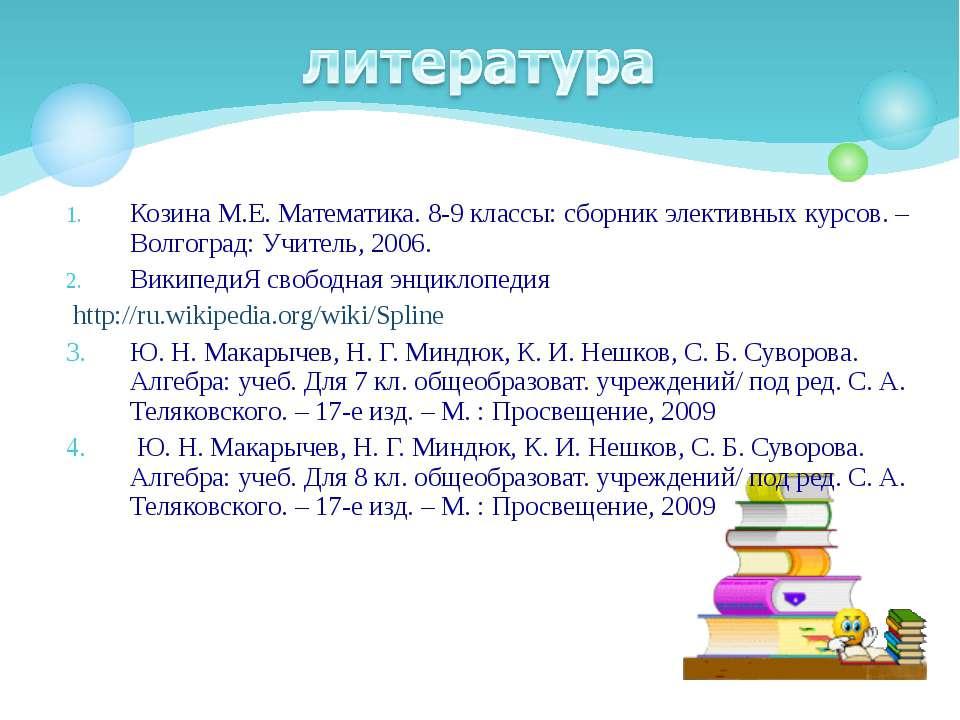 Козина М.Е. Математика. 8-9 классы: сборник элективных курсов. – Волгоград: У...