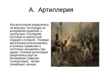 А. Артиллерия Вся артиллерия разделялась на морскую, состоящую на вооружении ...