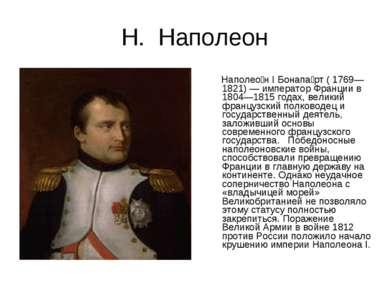 Н. Наполеон Наполео н I Бонапа рт ( 1769—1821) — император Франции в 1804—181...