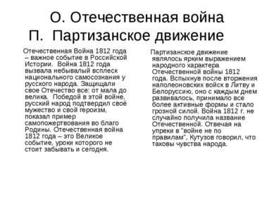 О. Отечественная война П. Партизанское движение Отечественная Война 1812 года...