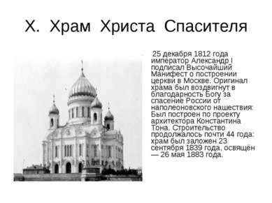 Х. Храм Христа Спасителя 25 декабря 1812 года император Александр I подписал ...