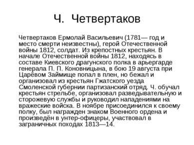 Ч. Четвертаков Четвертаков Ермолай Васильевич (1781— год и место смерти неизв...