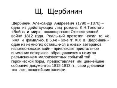 Щ. Щербинин Щербинин Александр Андреевич (1790 – 1876) – одно из действующих ...