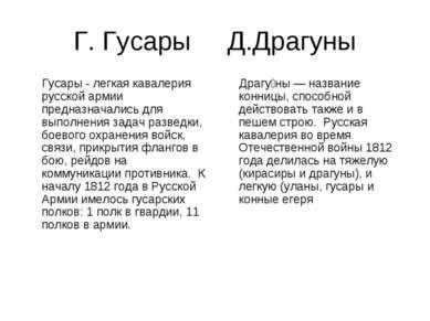 Г. Гусары Д.Драгуны Гусары - легкая кавалерия русской армии предназначались д...