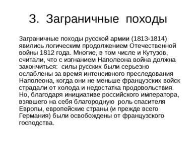 З. Заграничные походы Заграничные походы русской армии (1813-1814) явились ло...
