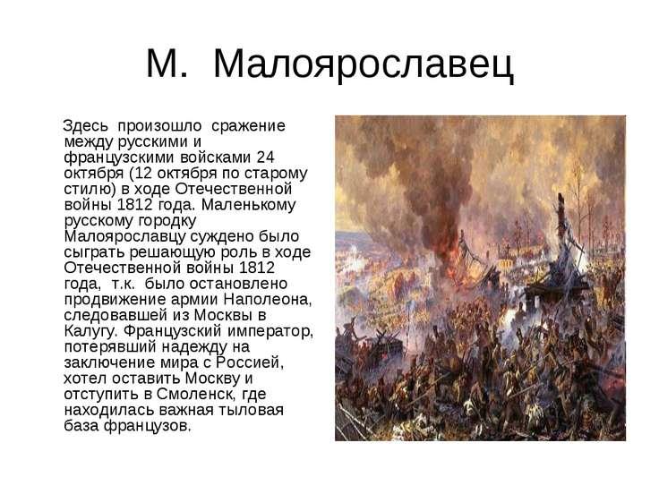 М. Малоярославец Здесь произошло сражение между русскими и французскими войск...