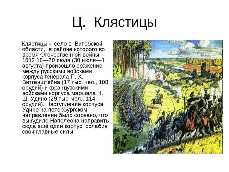 Ц. Клястицы Клястицы - село в Витебской области, в районе которого во время О...