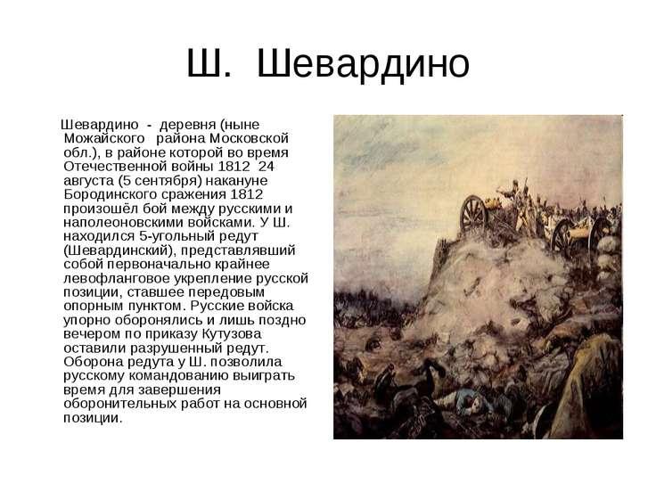 Ш. Шевардино Шевардино - деревня (ныне Можайского района Московской обл.), в ...