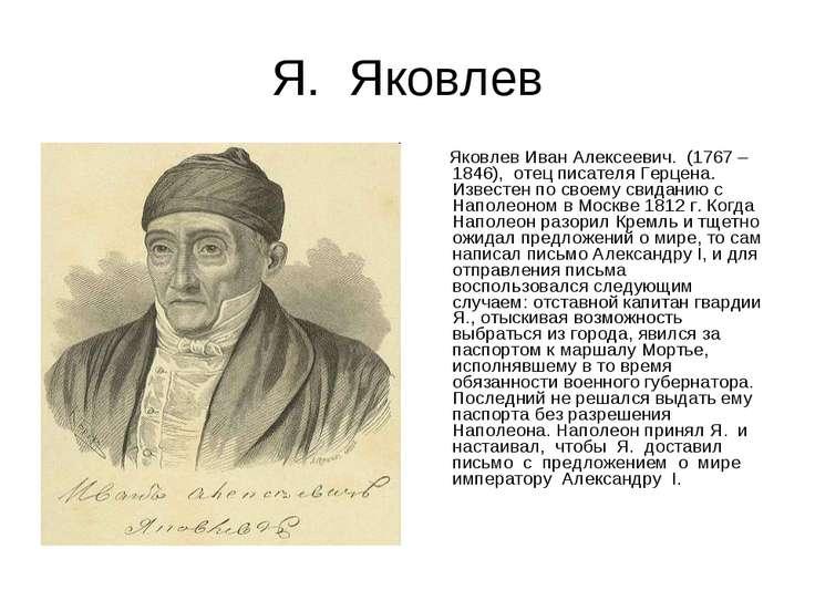 Я. Яковлев Яковлев Иван Алексеевич. (1767 – 1846), отец писателя Герцена. Изв...