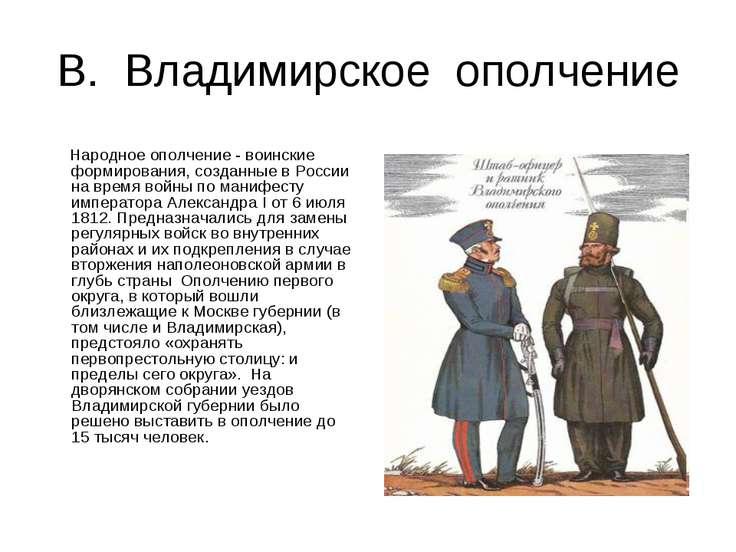 В. Владимирское ополчение Народное ополчение - воинские формирования, созданн...