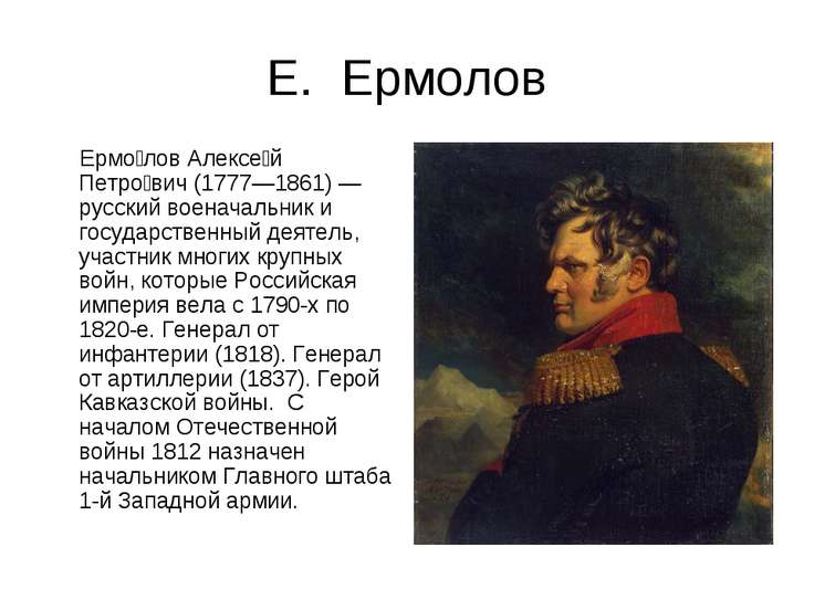 Е. Ермолов Ермо лов Алексе й Петро вич (1777—1861) — русский военачальник и г...