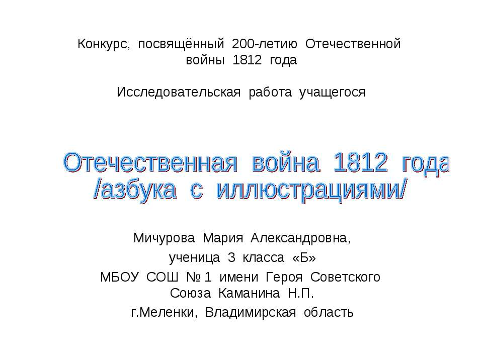 Конкурс, посвящённый 200-летию Отечественной войны 1812 года Исследовательска...
