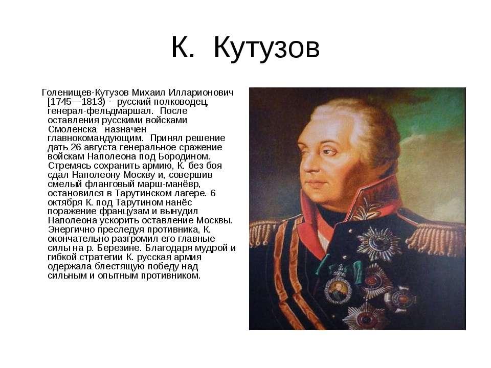 К. Кутузов Голенищев-Кутузов Михаил Илларионович [1745—1813) - русский полков...