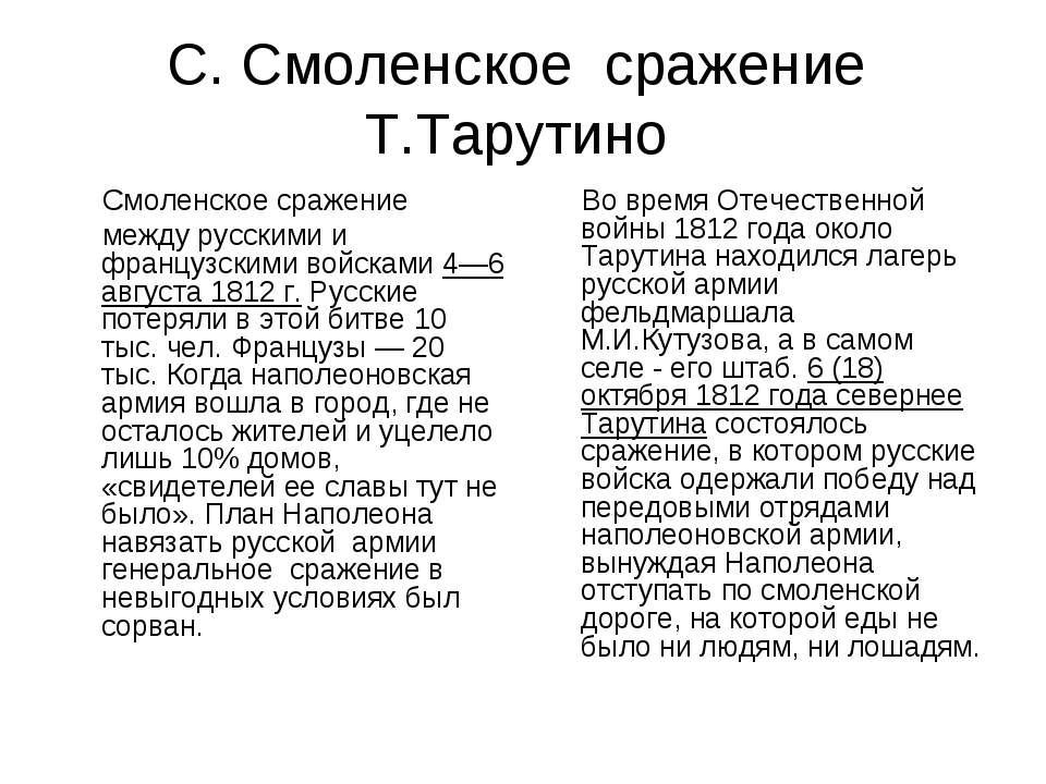 С. Смоленское сражение Т.Тарутино Смоленское сражение между русскими и францу...