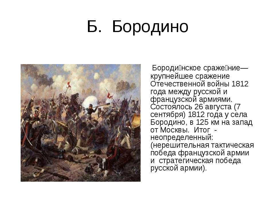 Б. Бородино Бороди нское сраже ние— крупнейшее сражение Отечественной войны 1...