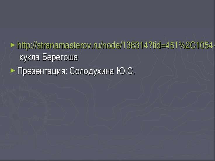 http://stranamasterov.ru/node/138314?tid=451%2C1054-- кукла Берегоша Презента...