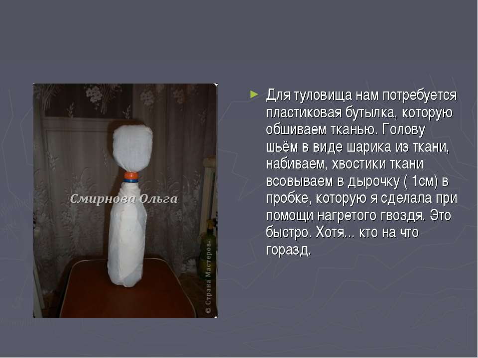 Для туловища нам потребуется пластиковая бутылка, которую обшиваем тканью. Го...
