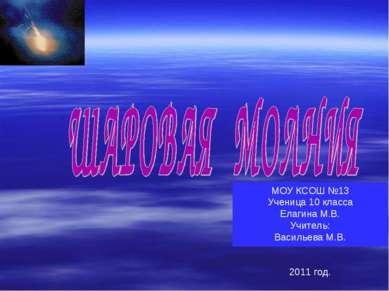 МОУ КСОШ №13 Ученица 10 класса Елагина М.В. Учитель: Васильева М.В. 2011 год.