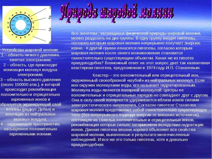 Устройство шаровой молнии: 1 – область низкого давления, занятая электронами;...