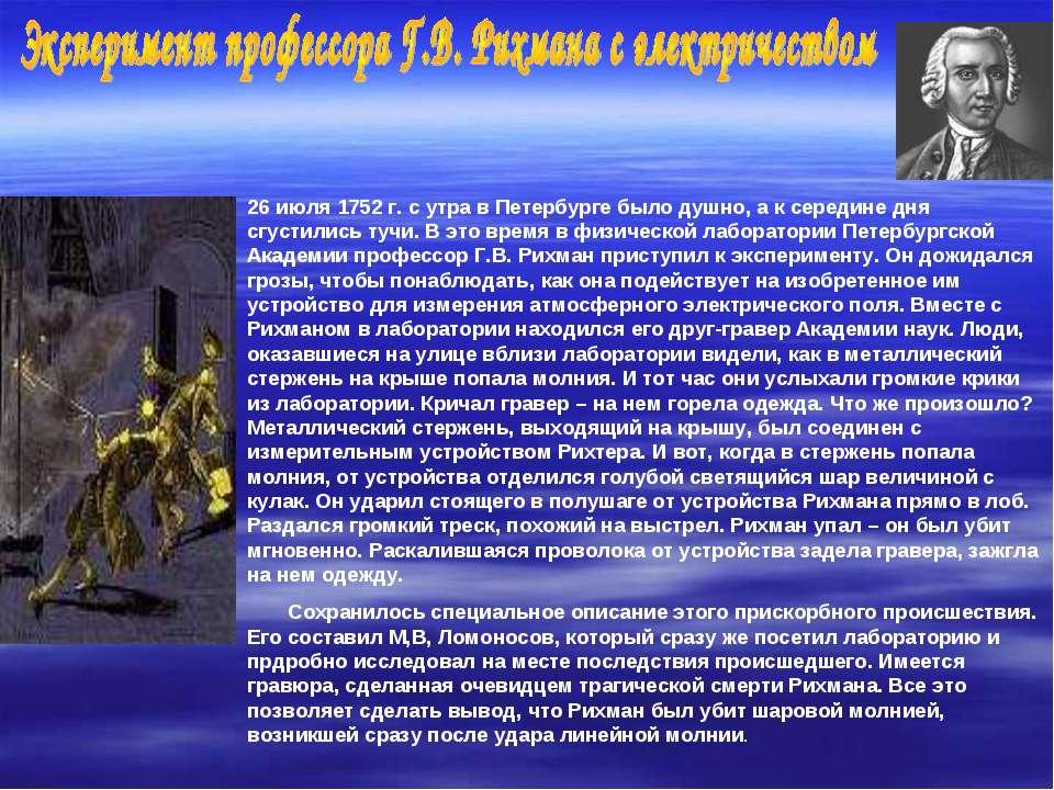 26 июля 1752 г. с утра в Петербурге было душно, а к середине дня сгустились т...