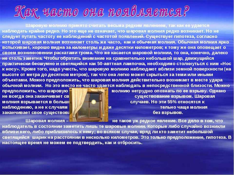 Шаровую молнию принято считать весьма редким явлением, так как ее удается наб...