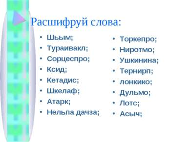 Расшифруй слова: Шьым; Тураивакл; Сорцеспро; Ксид; Кетадис; Шкелаф; Атарк; Не...