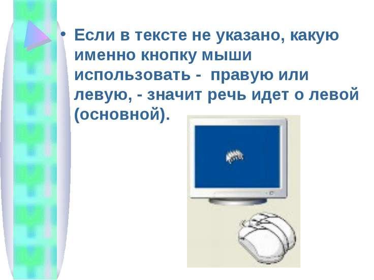 Если в тексте не указано, какую именно кнопку мыши использовать - правую или ...
