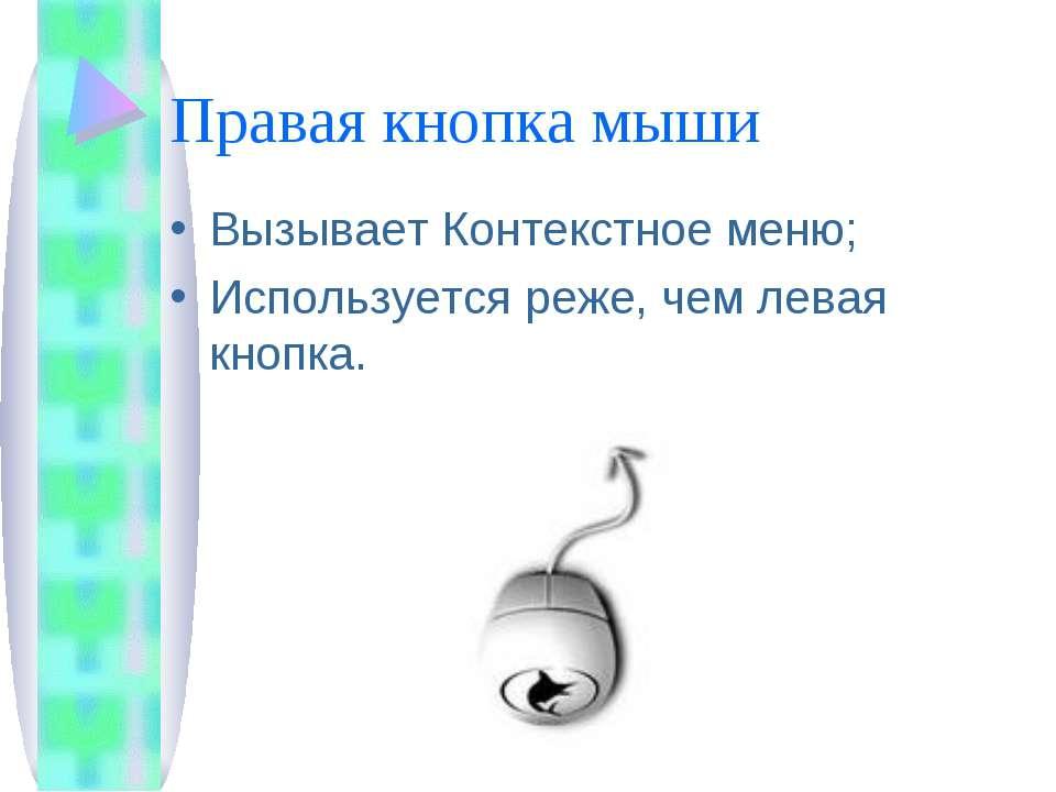 Правая кнопка мыши Вызывает Контекстное меню; Используется реже, чем левая кн...