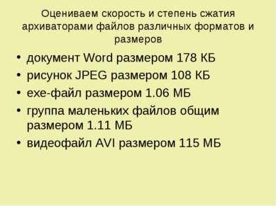 Оцениваем скорость и степень сжатия архиваторами файлов различных форматов и ...