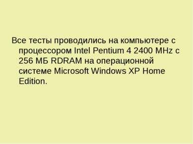 Все тесты проводились на компьютере с процессором Intel Pentium 4 2400 MHz с ...