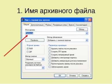 1. Имя архивного файла
