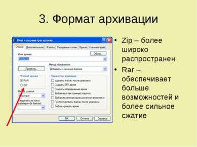3. Формат архивации Zip – более широко распространен Rar – обеспечивает больш...