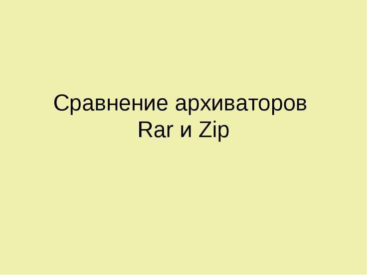 Сравнение архиваторов Rar и Zip