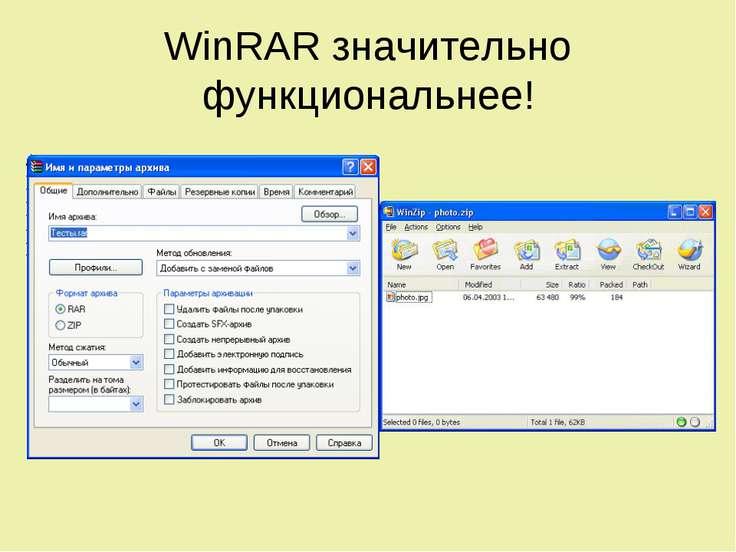 WinRAR значительно функциональнее!
