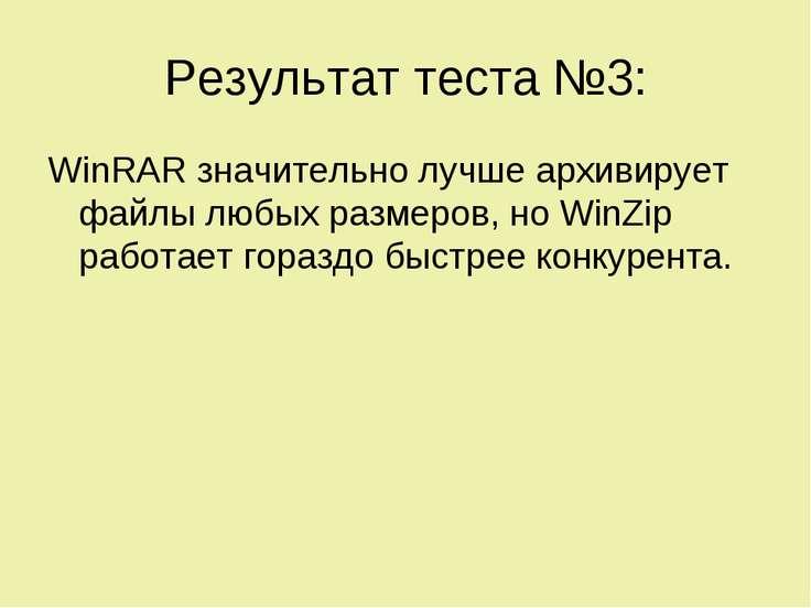 Результат теста №3: WinRAR значительно лучше архивирует файлы любых размеров,...