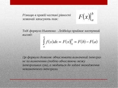 Різницю в правій частині рівності зазвичай записують так: Тоді формула Ньютон...