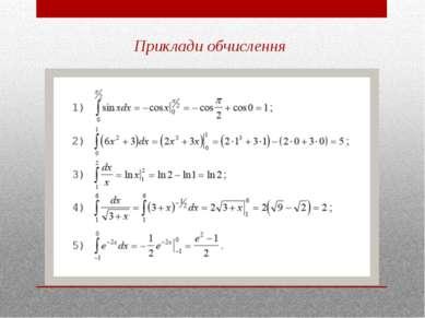 Приклади обчислення