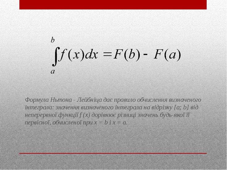 Формула Ньтона - Лейбніца дає правило обчислення визначеного інтеграла: значе...