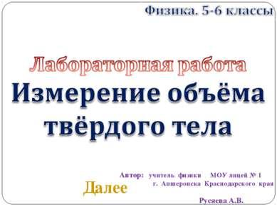 Автор: учитель физики МОУ лицей № 1 г. Апшеронска Краснодарского края Русяева...