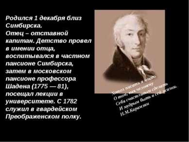 Родился 1 декабря близ Симбирска. Отец – отставной капитан. Детство провел в ...