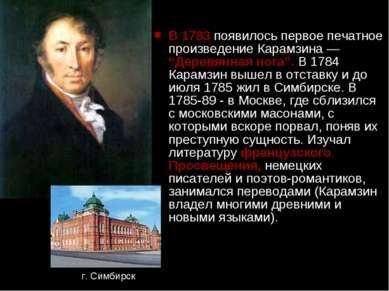 """В 1783 появилось первое печатное произведение Карамзина — """"Деревянная нога"""". ..."""