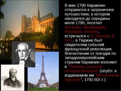 В мае 1790 Карамзин отправился в заграничное путешествие, в котором находился...