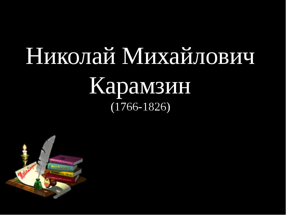 Николай Михайлович Карамзин (1766-1826)