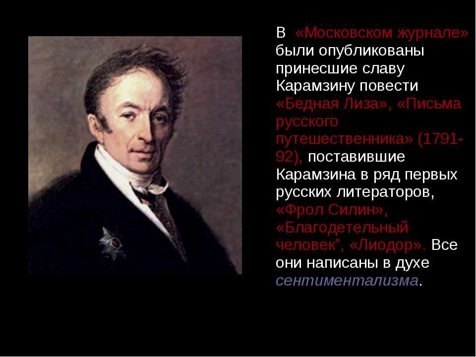 В «Московском журнале» были опубликованы принесшие славу Карамзину повести «Б...