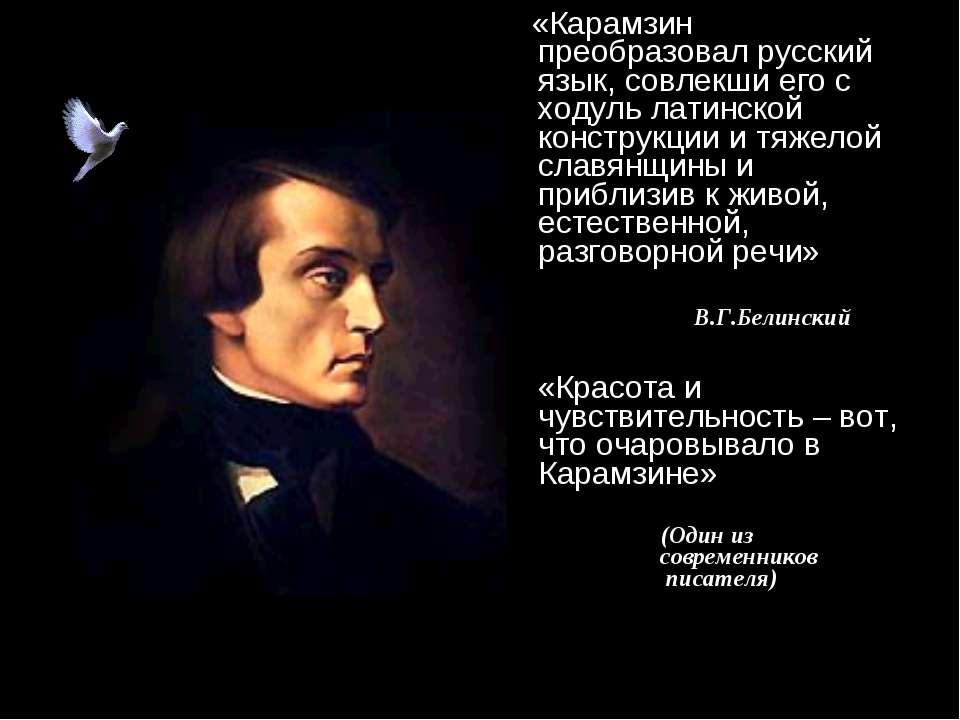 «Карамзин преобразовал русский язык, совлекши его с ходуль латинской конструк...