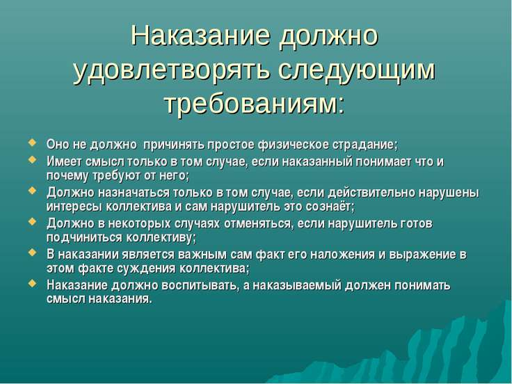 Наказание должно удовлетворять следующим требованиям: Оно не должно причинять...