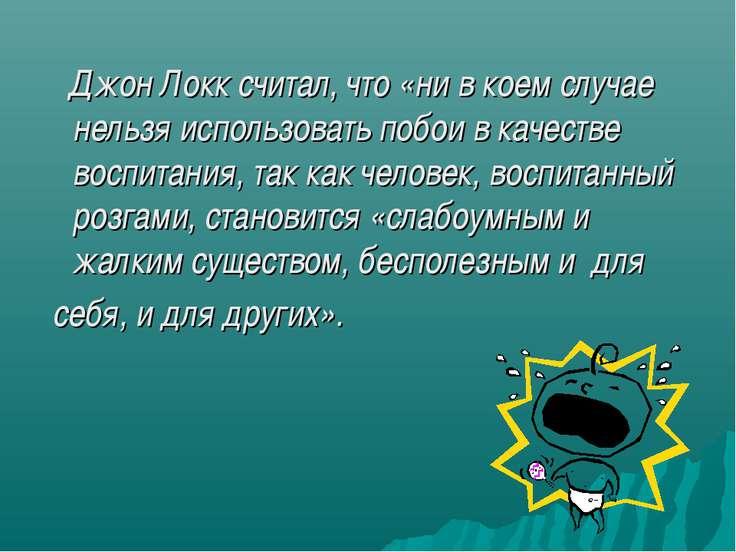 Джон Локк считал, что «ни в коем случае нельзя использовать побои в качестве ...