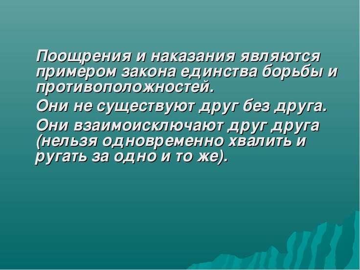 Поощрения и наказания являются примером закона единства борьбы и противополож...