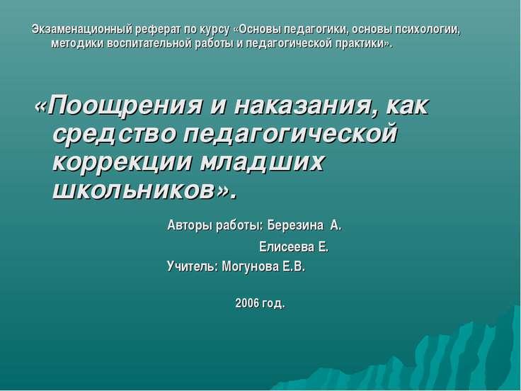 Экзаменационный реферат по курсу «Основы педагогики, основы психологии, метод...